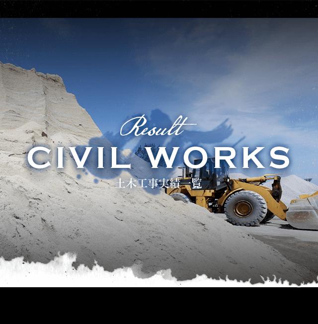 土木工事実績|山形県の総合建設業の東海林建設