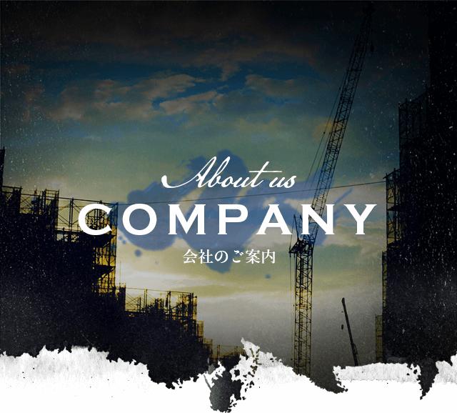 会社のご案内|山形県の総合建設業の東海林建設