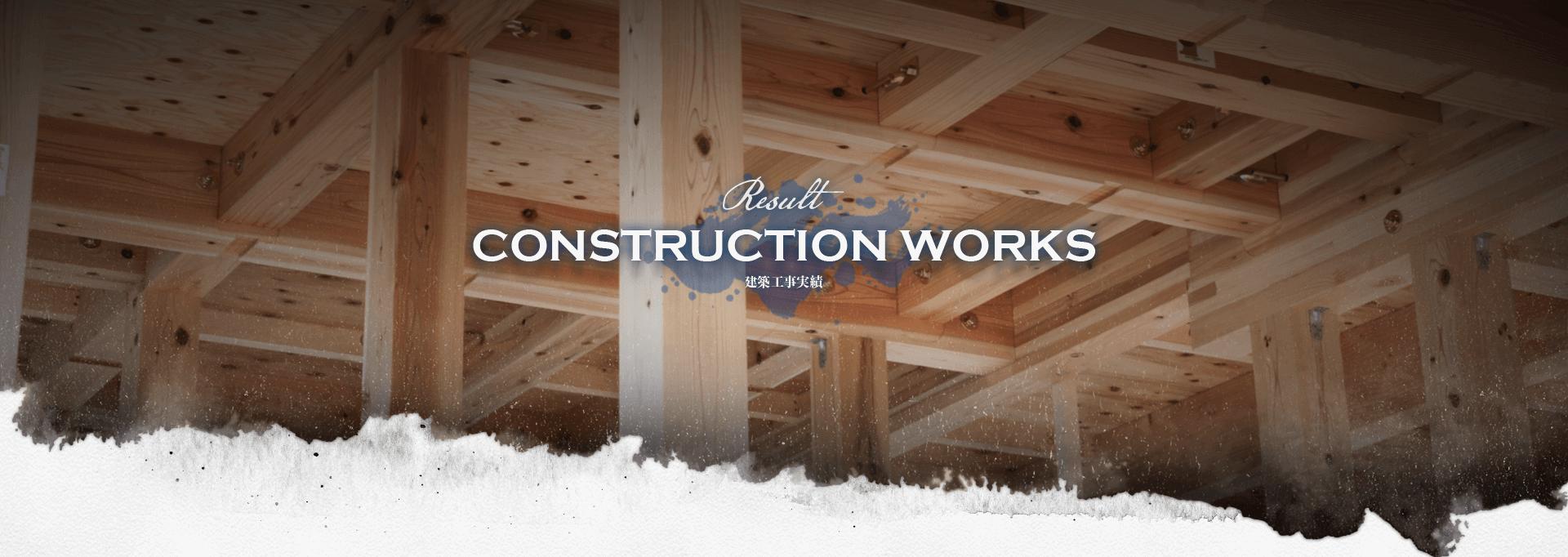 建築工事実績|山形県の総合建設業の東海林建設