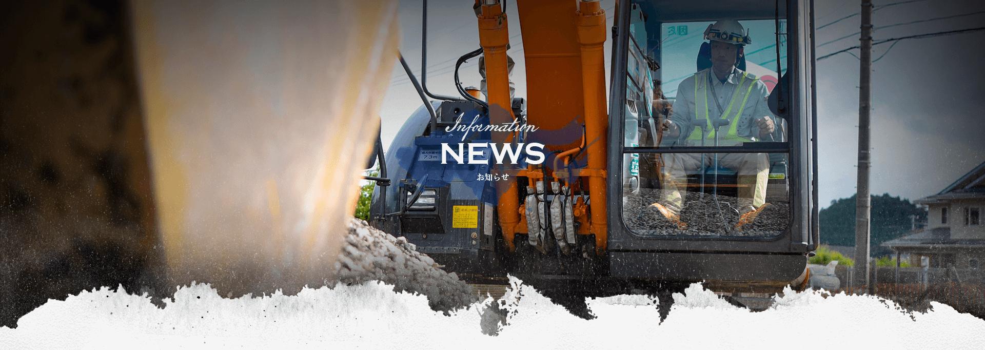 お知らせ一覧|山形県の総合建設業の東海林建設