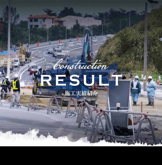 施工実績紹介|山形県の総合建設業の東海林建設